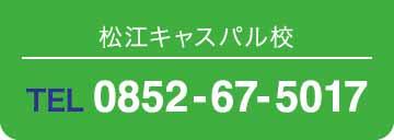 松江キャスパル校 TEL 0852-67-5017