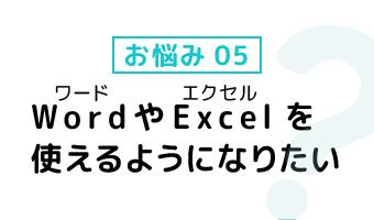 Word(ワード)やExcel(エクセル)を使えるようになりたい