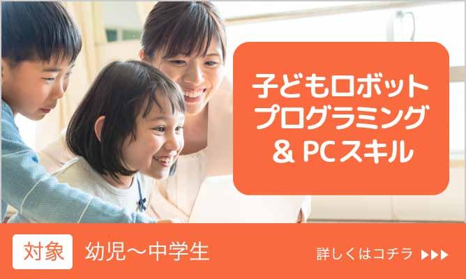 子どもロボットプログラミング&PCスキル