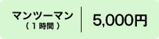 マンツーマン(1時間)4,500円
