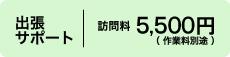 出張サポート 訪問料5,000円 ※作業料別途