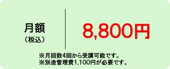 授業料月額8800円