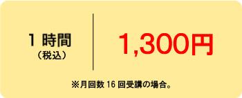 1時間1300円